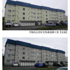 平和台公営住宅外部改修工事